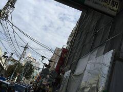 11:10 JR石川町駅に到着。ここから洋館めぐりスタート!