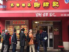 13:40 横浜中華街へ。日曜日でお天気も良いのでとっても混んでいました。 私のお目当ては…謝甜記!久しぶりに食べたくなって今日のお昼は中華粥と決めていました。