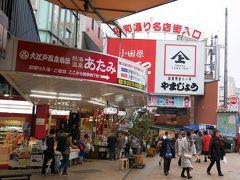 小田原から20分ちょっとで熱海駅に到着。