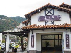 さて、来宮神社から駅まで戻ってきました。 もう一つの目的地は、駅の向こう側なのでまた歩きます~~!!
