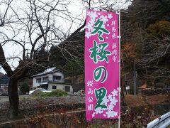 道の駅を後にし、今度は藤岡市鬼石の桜山公園を目指します。 こちらも看板や標識があってわかりやすいです