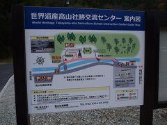桜山公園を後にして、世界遺産に指定された「高山社跡」を目指します。 同じ藤岡市内(正確には桜山公園は旧鬼石町)ですので20分ほどで到着  2014年に「富岡製糸場と絹産業遺産群」として世界遺産に登録されたのは記憶に新しい所です。 ただ富岡製糸場と違い、訪れる人はまばらのようで、駐車場に止まっているのは小生の車1台きりでした(>_<)