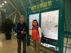 上海マグレブ終点駅の龍陽路駅(Longyang Rd. Station)に着きました。
