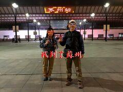 我、蘇州に到着せり。