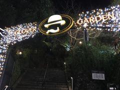 グラバー園の入口。 ライトアップシーズンで入口から雰囲気がよく、地元民もデートで遊びに来ていた。でもとても風が冷たく寒い!