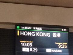 こちらのJAL便に乗ります。