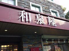 大浦天主堂前には多くのカステラ屋が並ぶが、試食もお茶付でできるこの店も老舗の一つ