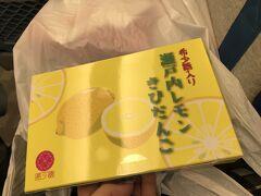 無事岡山駅まで着いたのでひと安心。 岡山駅で瀬戸内レモンきびだんご購入してみました。 名古屋へ着くと風も雨も出てきて不安に思りましたが、無事家には帰れました。もうちょっと遅いと新幹線止まっていたりしたようなので、帰るには早いのでよかったです。  ちなみに瀬戸内レモンきびだんごは私の口には合いませんでした笑 ノーマルのやつが一番だと改めて思いました。 瀬戸内レモンって書いてあると何でも美味しそうに思えるのはなんででしょうね 。  また出雲大社行ける事を願い、おしまい。