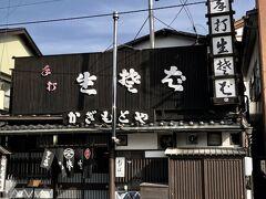 さて、ようやくお昼です。中軽井沢駅前の「かぎもとや」へ