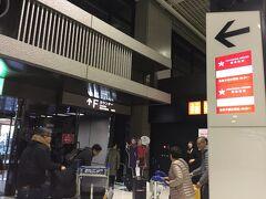 今回は香港航空を利用しました。8:30発便なので空港近くのホテルに前泊。ホテルからシャトルバスで成田第2ターミナルまで。入口のすぐ左側がチェックインカウンターでスムーズに荷物を預けられました。近々、チェックインカウンターは引っ越しするようです。