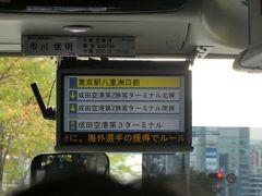 旅のはじまりはいつも京成バス。 wi-fiも飛んでいて、電源もあって、安くて、やっぱり選んじゃいます。 今回は空港まで1人でスーツケース2つ運んだのですが、事前に調べたところ京成バスの預け入れ荷物は1人1つ程度とのこと。 それって1つなの?程度ってことは2つでもいいの? 小さな疑問を抱きつつ預けてみたのですが、特に何も言われず2つとも預かってもらえました。 ついでに、予約時刻よりも30分程度早くバス停に到着したところ、1本前のバスがちょうど来ていて、それに乗せてもらうことができました。 京成バス、もろもろステキです。