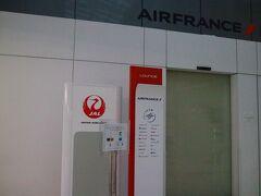 エアーフランスのラウンジに向かう。 JALのサクララウンジも兼ねている。