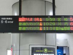 翌朝特急きりしまで宮崎へ
