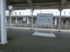 都城駅を過ぎ