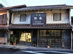 温泉津の酒造、「若林酒造」 素泊まりだし、ここは1本買って部屋飲みしたいところだけど、私は妊婦。 300mlサイズがあったので「開春純米生酒」を買いました。 わー、飲みたい。