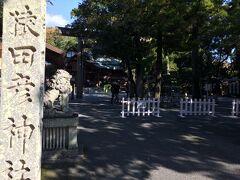 お餅でお腹が満たされたので、ちょっと歩きましょう。  歩いて行ける距離にある別宮、猿田彦神社。