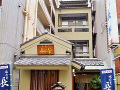 ちょこっと散歩もして腹ごなしもできた所でお昼ご飯としましょう。  ラーメン、明太子と並んで博多の三大名物料理と言えば水炊きです。 ここは同期の助言に従い水炊き専門店『長野』にお邪魔しましょう。 福岡県なのに長野…。