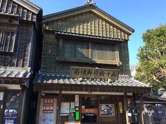 五十鈴茶屋近くの郵便局で、購入した荷物を自宅へ送りました。 また手ぶらになり、ルンルン♪笑