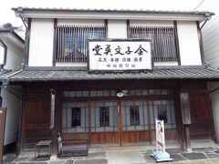 長門市仙崎の金子みすゞ記念館。 仙崎は金子みすゞ(金子テル)が生まれた地。  東日本大震災の時に初めて知った詩人。 自分の中では相田みつをさんと同じくらい好きな詩人。