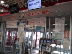 駅からバスで水族館/桜島桟橋へ 料金は桜島で支払います 帰りも桜島で払うので、先払い 160円 15分ごとに出航 15分位で到着