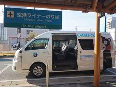 肥後大津駅にはいつの間にか、阿蘇くまもと空港駅なる副駅名が。空港まではえらい離れているのに、ずいぶん上げ底な愛称だなと思ったら、駅前に「空港ライナー」がやって来ました。  30分ごとに走るジャンボタクシーで、空港まではわずか15分。しかも運賃無料!満席になれば、続行便を仕立てるんだそうです。市内からのバスは渋滞に巻き込まれることもあるし、熊本空港を使う機会があれば試してみよう。