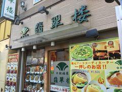中山路にある翡翠楼本店に入ります。