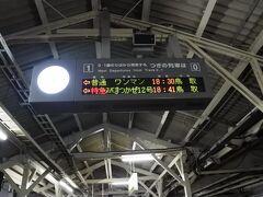 全線乗車し、米子駅到着。
