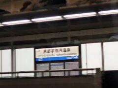 東京 10:24⇒《かがやき509号》⇒12:52 金沢 /16   2