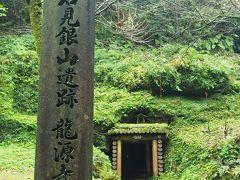 ここは龍源寺間歩の入口で、出口は別の場所なので、中に入る前に入口周りは見ておいたほうがいいです。