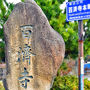 2017紅葉(11)湖東三山の初冬の黄葉落葉の釈迦山百済寺