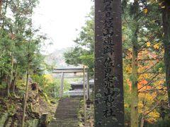 坂の上に続く石階段が見えてきました。  「佐毘売山神社」  石見銀山の守り神として創建された神社で、精錬の神「金山彦命」を祀っています。