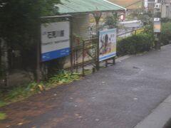 石見川越駅です。