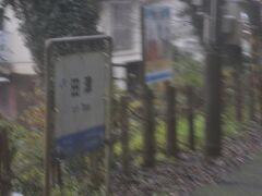 田津駅です。
