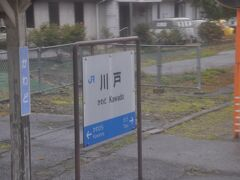川戸駅停車です。