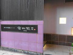 12/9 北野坂の「神戸牛炉窯焼ステーキ 雪月風花」でランチです。