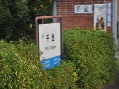 千金駅停車です。