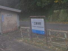 江津本町駅です。  本町ですが、あたりは何もありません。(笑)