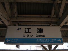 江津駅到着です。