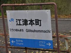 江津本町駅です。