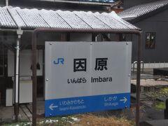 因原駅です。