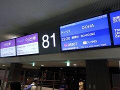 今回のカタール航空は、行きは成田、帰りは羽田へ到着する変則便を利用します。本当は往復共に羽田利用が便利なのですが、、初日のバクーへのトランジット時間を考えると成田発が丁度良かったのです。トランジット先での滞在時間は短い方が良いですからね。  ちなみにカタール航空は 成田の場合は NRT 22:00-04:30 DOH 羽田の場合は HND 23:50ー06:05 DOH となります  ドーハからアゼルバイジャンへ行く便は06:45出発なので、羽田便の場合はかなり厳しいです(実際には余裕でトランジット出来るのですが、保険が一切ありません)。ドーハでのトランジットの時間によって、東京から利用できる便が限られますね。