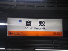 倉敷駅停車です。