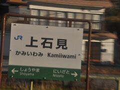 上石見駅で運転停車です。