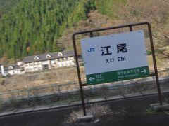 江尾駅で運転停車です。  やくも8号と交換です。