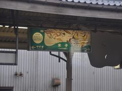 米子駅停車です。