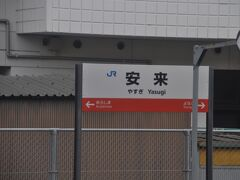 次は安来駅停車です。  前回はこの駅で下車しました。