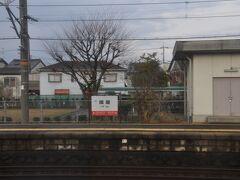 揖屋駅通過です。
