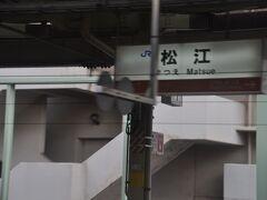 松江駅停車です。