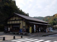 石見銀山公園の前にある観光案内所にやってきました。