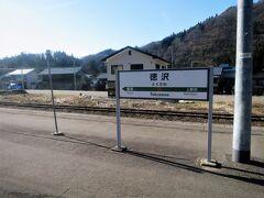 15:36 徳沢駅(とくさわ)に着きました。(会津若松駅から1時間3分)  福島県最後の駅です。 約700mほど進むと新潟県へ入ります。